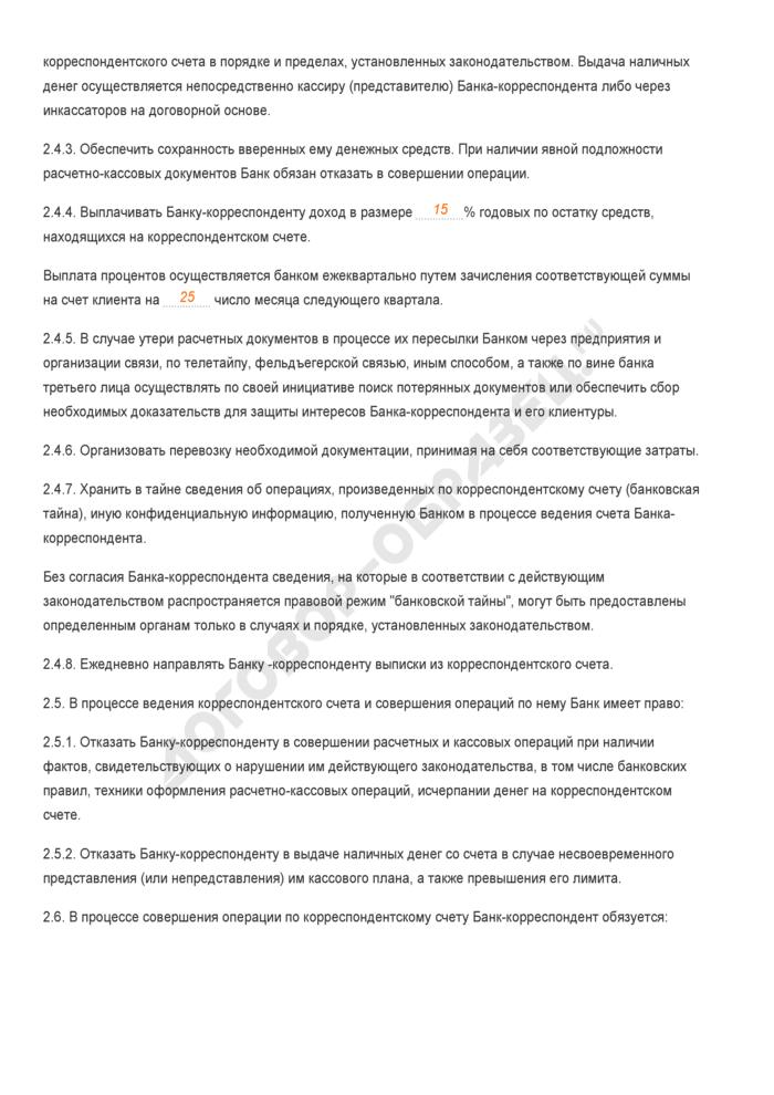 Заполненный образец договора об установлении корреспондентских отношений (договора корреспондентского счета). Страница 3
