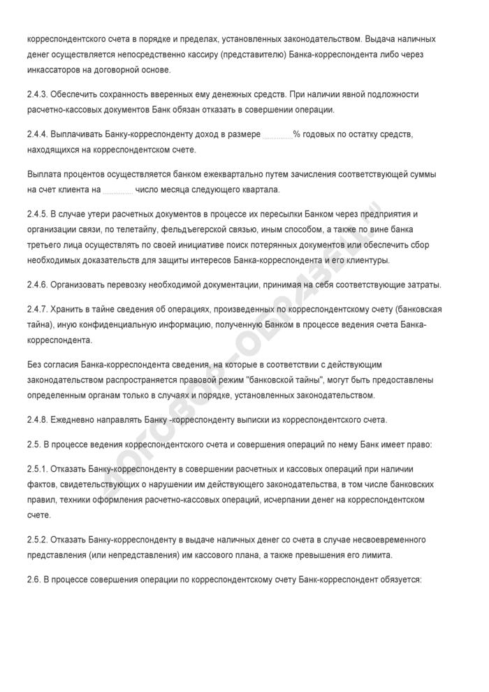 Бланк договора об установлении корреспондентских отношений (договора корреспондентского счета). Страница 3