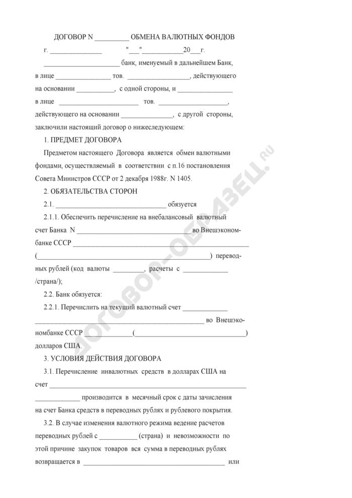 Бланк договора обмена валютных фондов. Страница 1