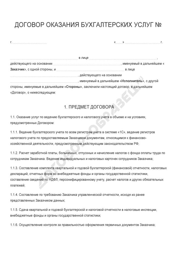 Бланк договора оказания бухгалтерских услуг. Страница 1
