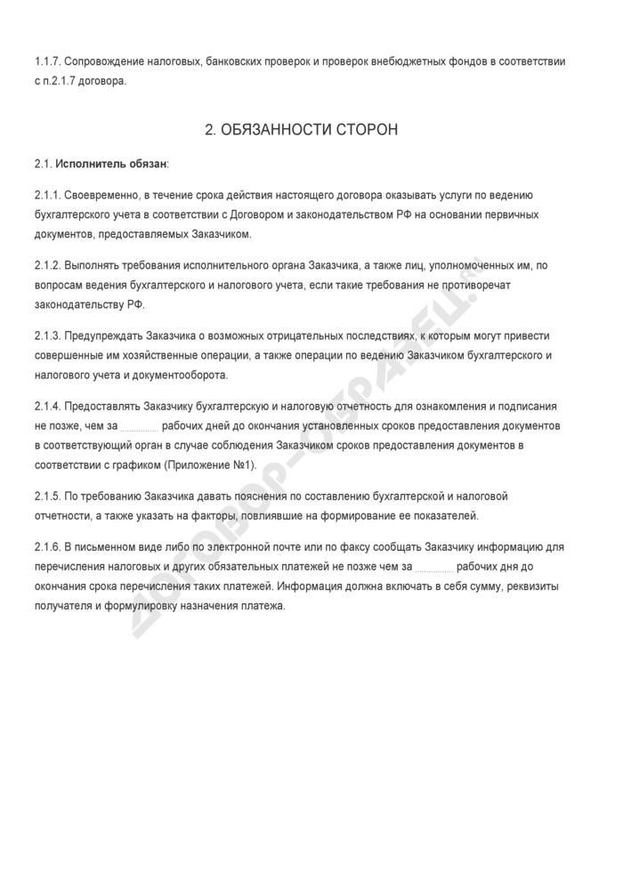 Бланк договора оказания бухгалтерских услуг. Страница 2