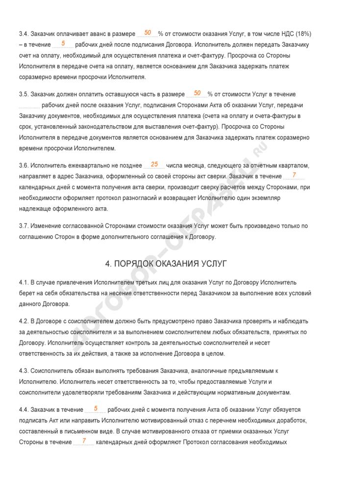 Заполненный образец договора оказания консультационных услуг. Страница 3