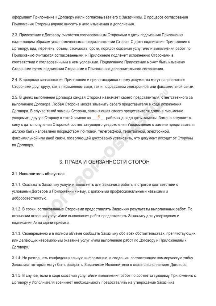 Заполненный образец договора оказания маркетинговых услуг. Страница 2