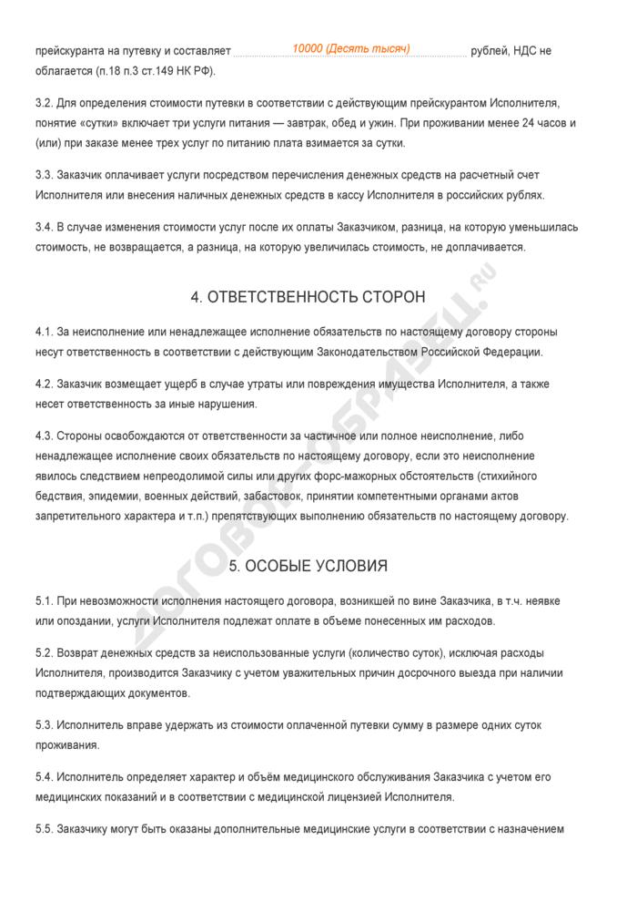 Заполненный образец договора оказания санаторно-курортных услуг. Страница 3
