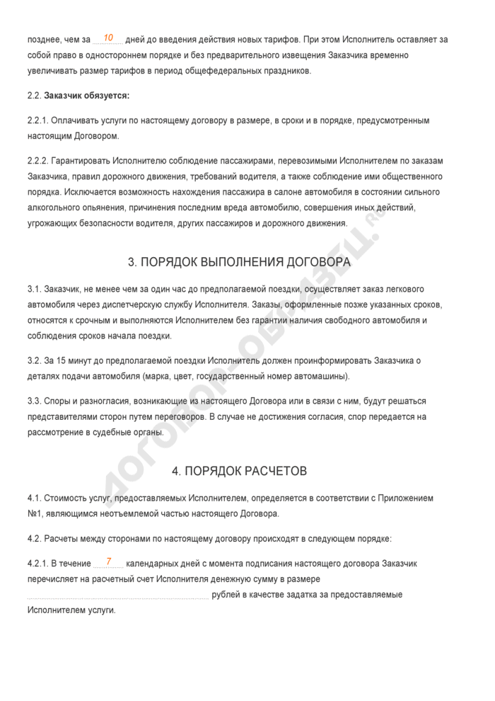 Заполненный образец договора оказания транспортных услуг. Страница 2