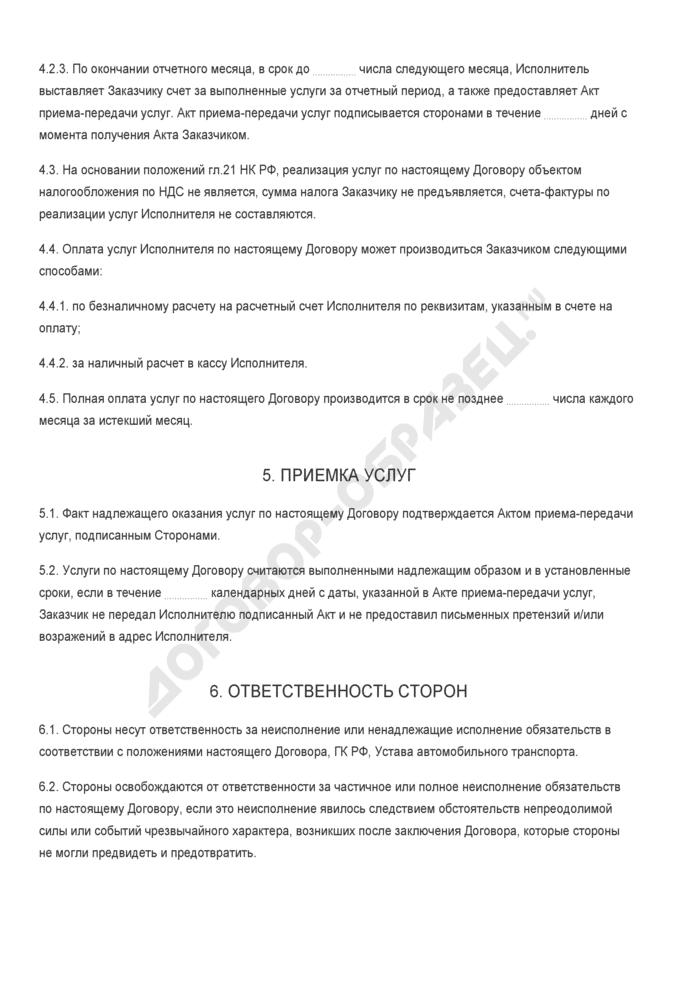 Бланк договора оказания транспортных услуг. Страница 3