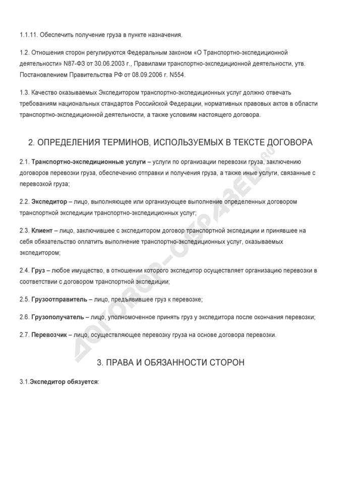 Заполненный образец договора оказания транспортно-экспедиционных услуг. Страница 2