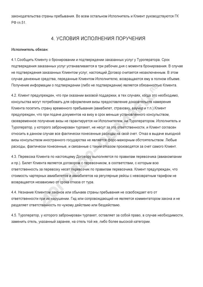 Заполненный образец договора оказания услуг по подготовке выездных документов для туристической поездки. Страница 3