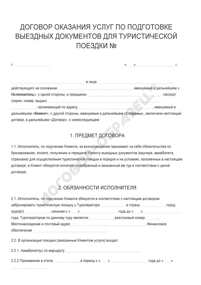 Бланк договора оказания услуг по подготовке выездных документов для туристической поездки. Страница 1