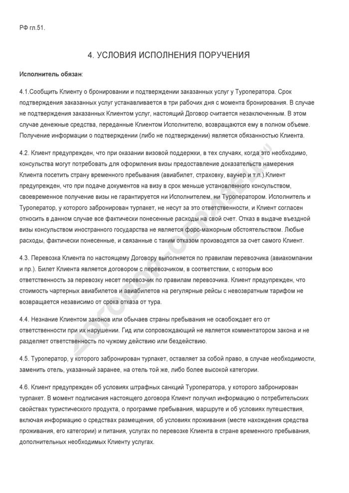 Бланк договора оказания услуг по подготовке выездных документов для туристической поездки. Страница 3