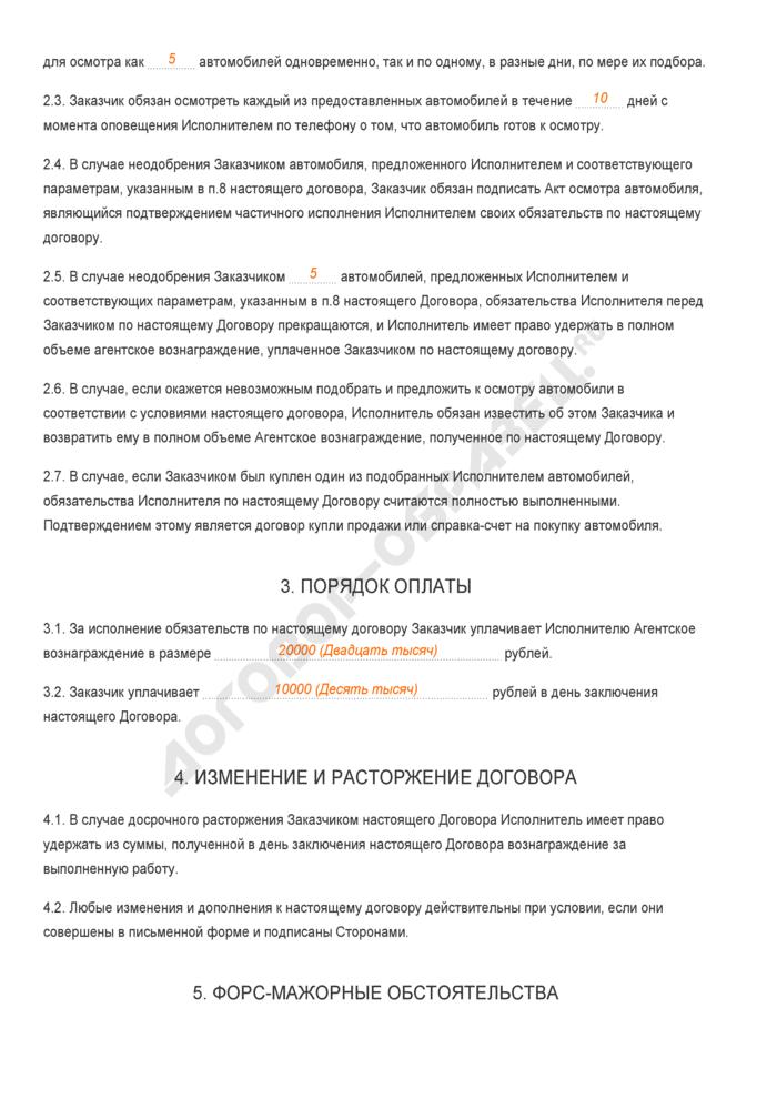 Заполненный образец договора оказания услуг по поиску автомобиля. Страница 2