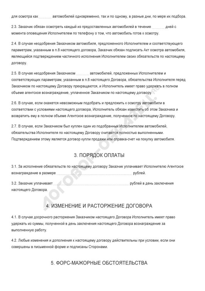 Бланк договора оказания услуг по поиску автомобиля. Страница 2