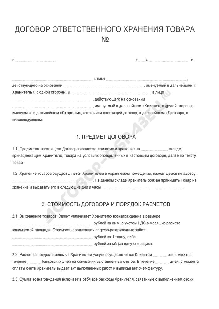 Бланк договора ответственного хранения товара. Страница 1