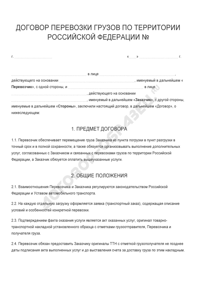 Бланк договора перевозки грузов по территории Российской Федерации. Страница 1