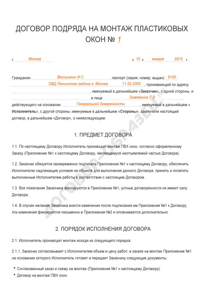 Заполненный образец договора подряда на монтаж пластиковых окон. Страница 1