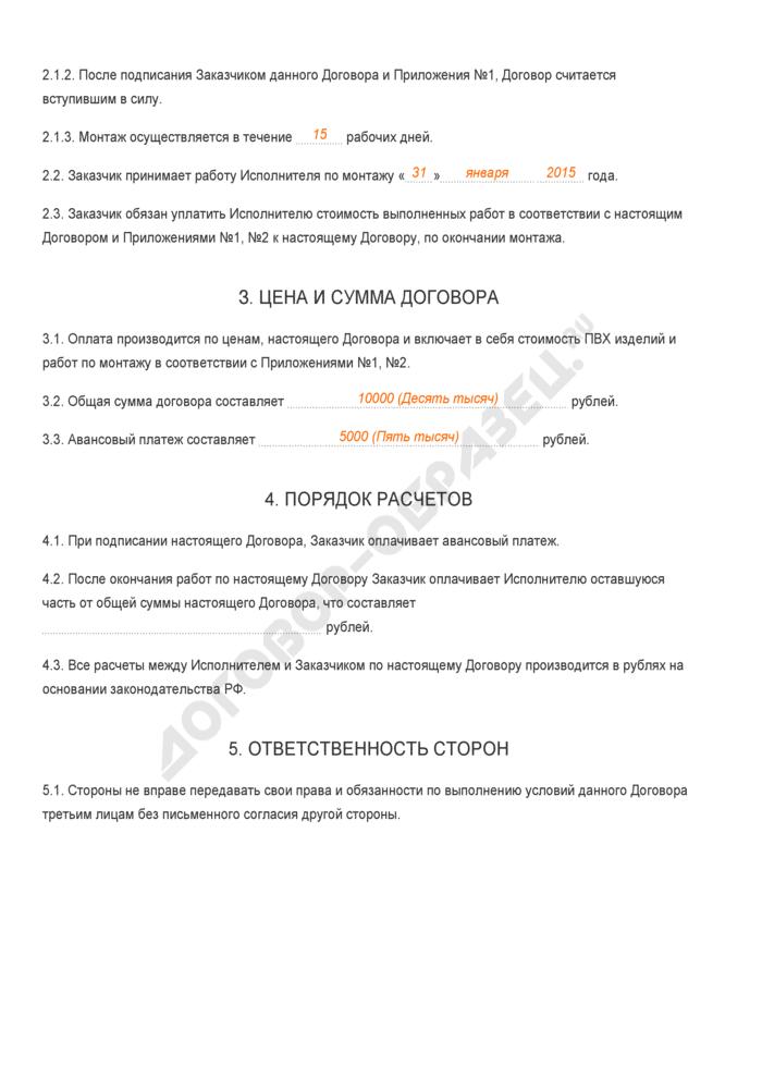 Заполненный образец договора подряда на монтаж пластиковых окон. Страница 2