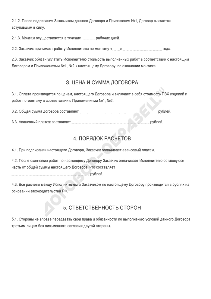 Бланк договора подряда на монтаж пластиковых окон. Страница 2