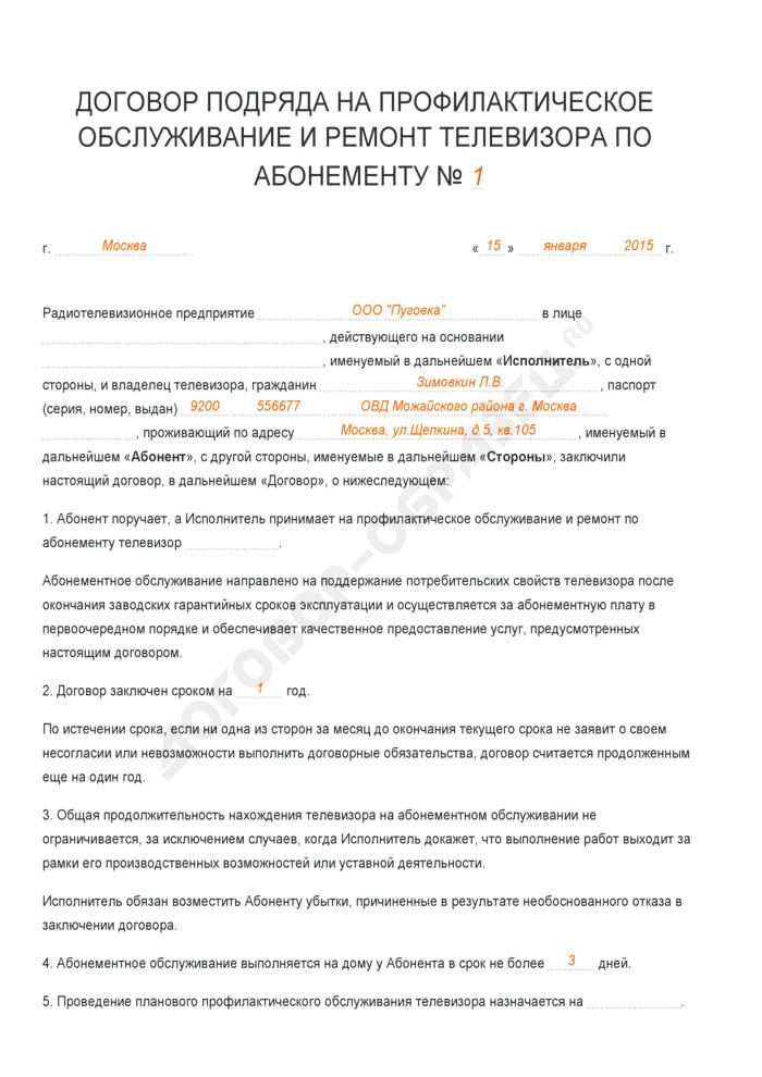Заполненный образец договора подряда на профилактическое обслуживание и ремонт телевизора по абонементу. Страница 1