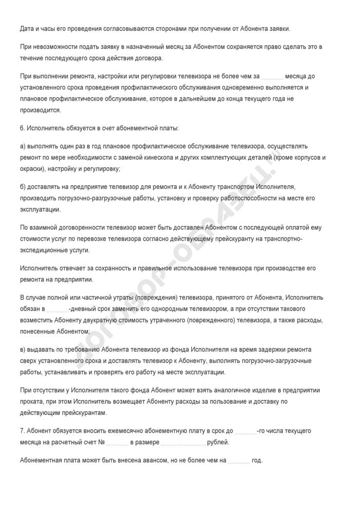 Бланк договора подряда на профилактическое обслуживание и ремонт телевизора по абонементу. Страница 2