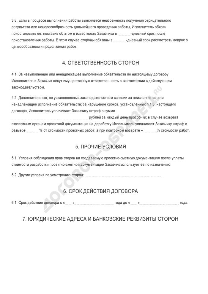 Бланк договора подряда на производство проектных и изыскательных работ. Страница 3