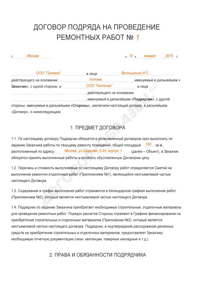 Заполненный образец договора подряда на проведение ремонтных работ. Страница 1