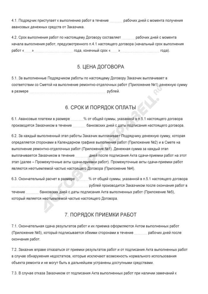 Бланк договора подряда на проведение ремонтных работ. Страница 3