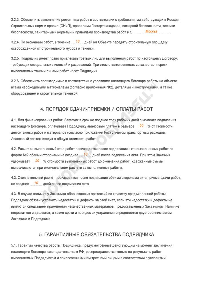 Заполненный образец договора подряда на ремонт квартиры. Страница 3