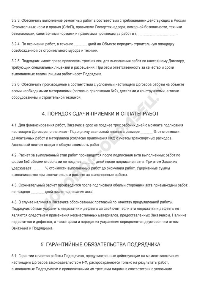 Бланк договора подряда на ремонт квартиры. Страница 3