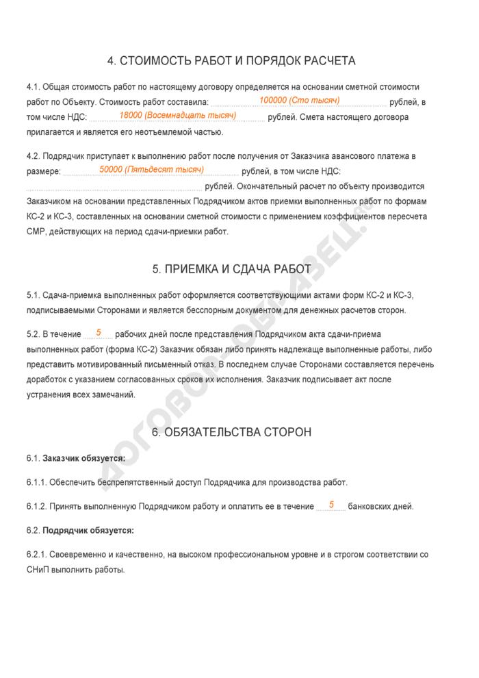 Заполненный образец договора подряда на ремонт офисных помещений. Страница 2