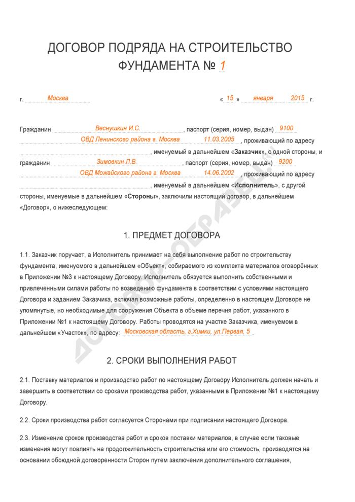 Заполненный образец договора подряда на строительство фундамента. Страница 1