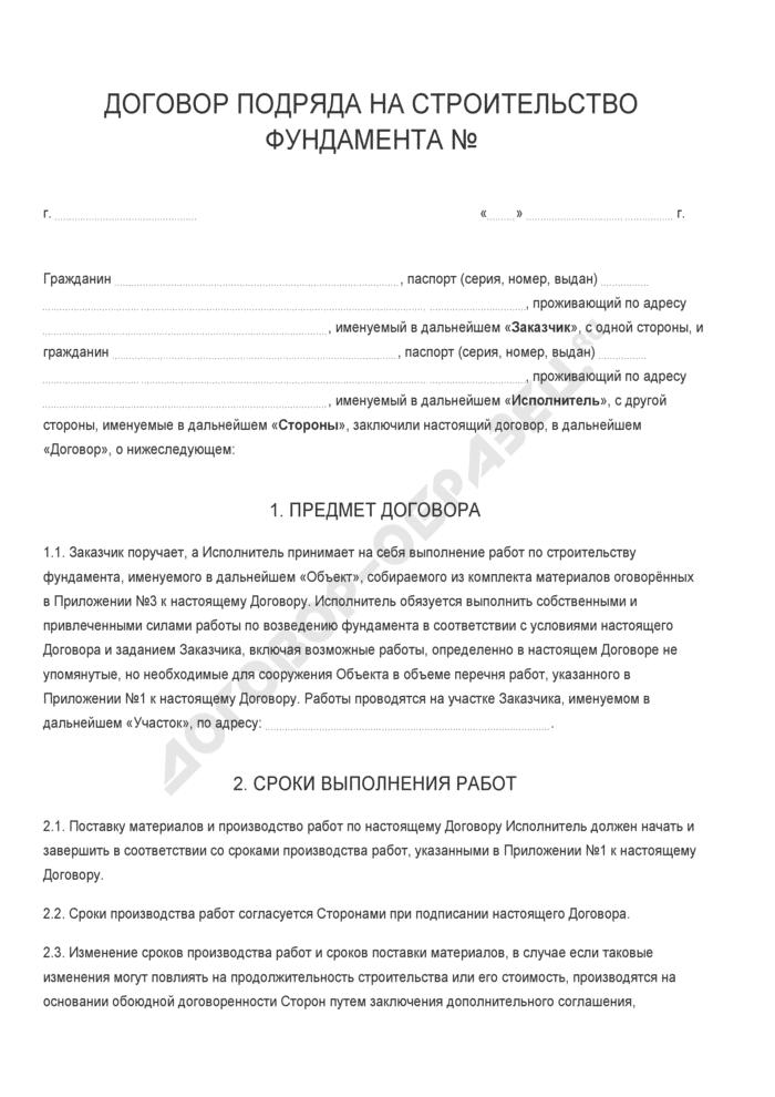 Бланк договора подряда на строительство фундамента. Страница 1