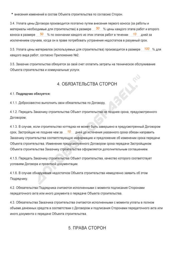Заполненный образец договора подряда на строительство коттеджа. Страница 3