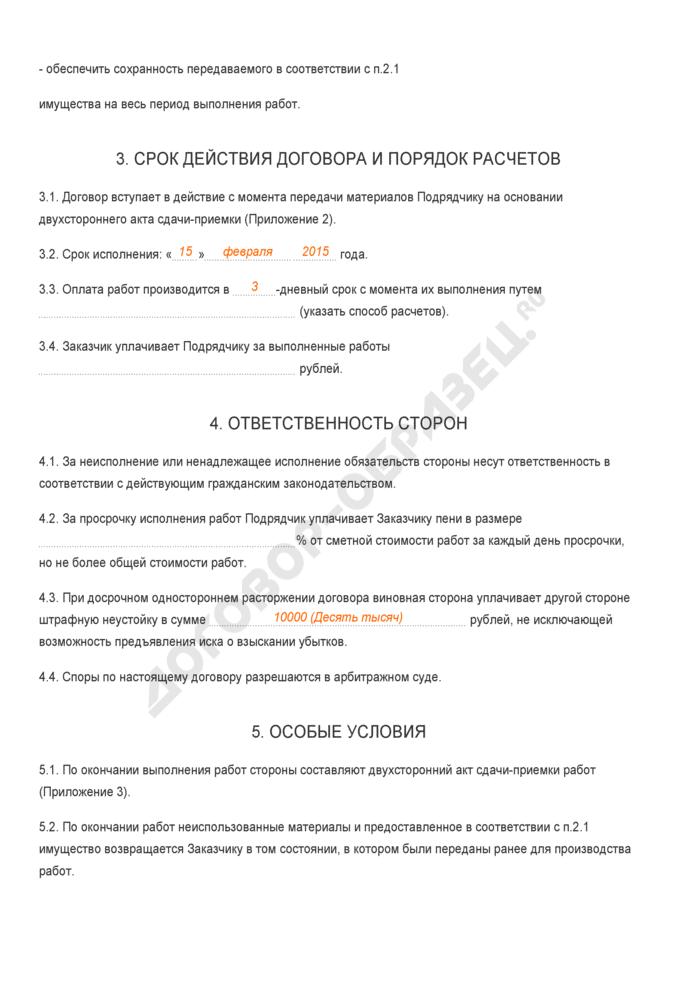 Заполненный образец договора подряда (на выполнение подрядных работ). Страница 2
