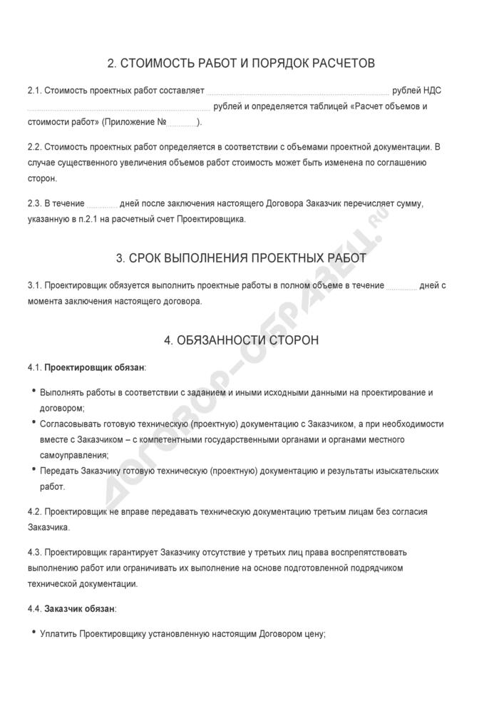Бланк договора подряда на выполнение проектных работ. Страница 2