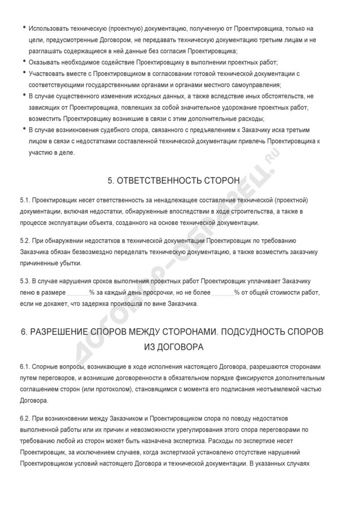 Бланк договора подряда на выполнение проектных работ. Страница 3