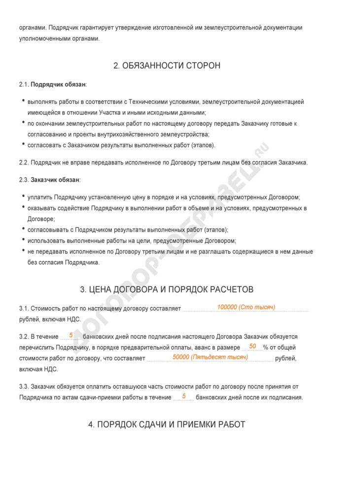 Заполненный образец договора подряда на выполнение работ по внутрихозяйственному землеустройству территории. Страница 2