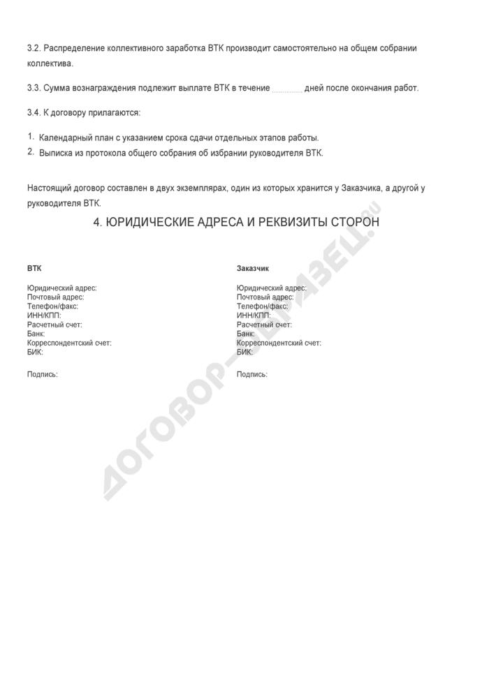 Бланк договора подряда на выполнение работ ВТК. Страница 3