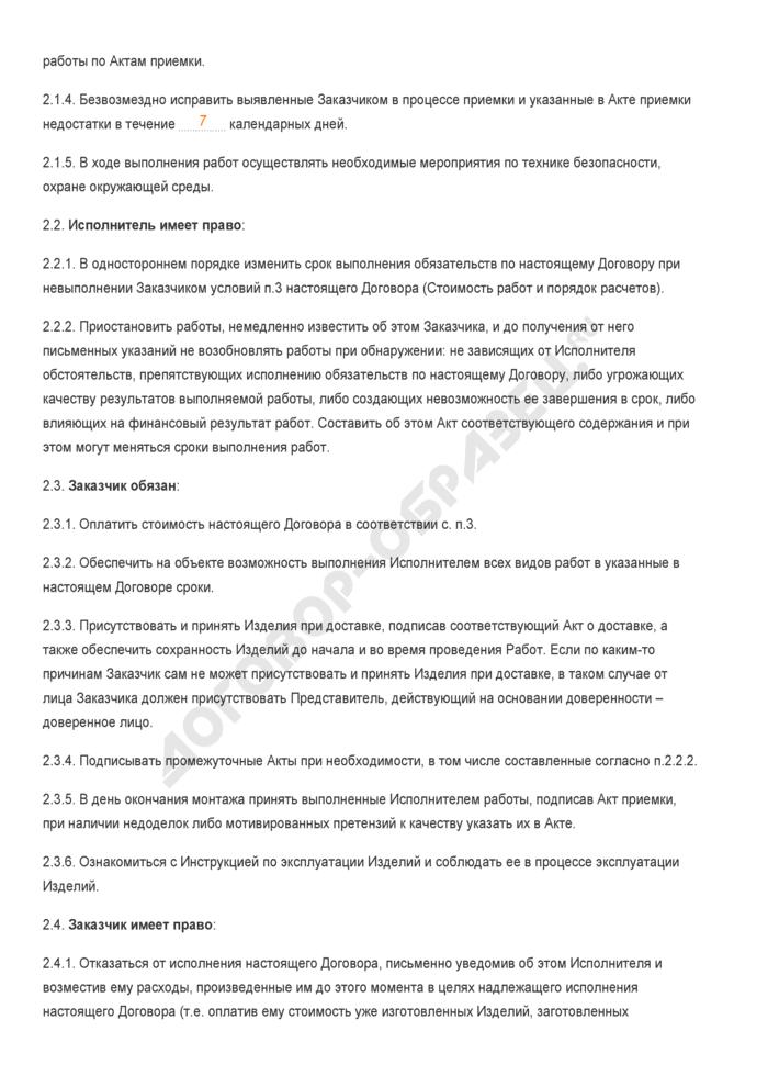Заполненный образец договора подряда по монтажу изделий. Страница 2