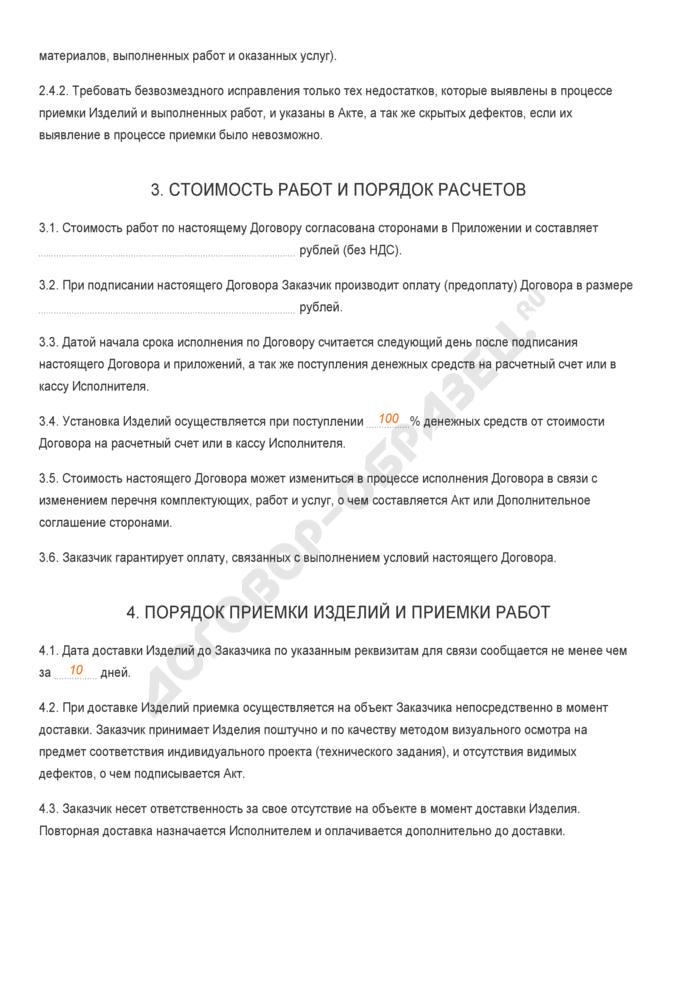 Заполненный образец договора подряда по монтажу изделий. Страница 3