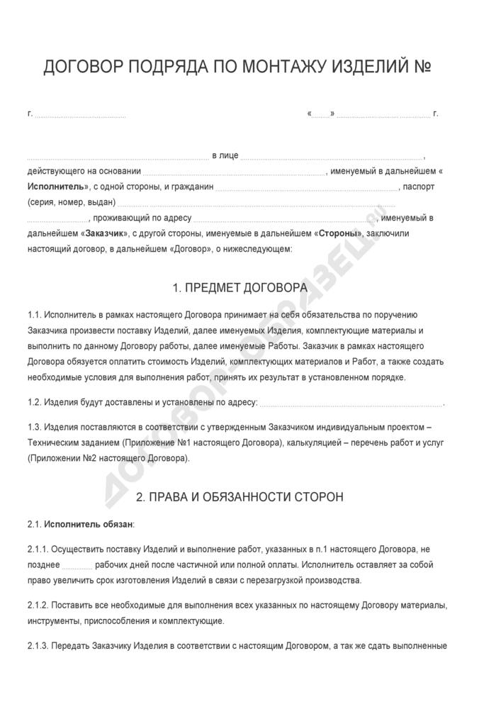 Бланк договора подряда по монтажу изделий. Страница 1