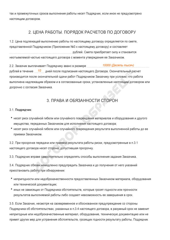 Заполненный образец договора подряда (выполнение работы с использованием материала заказчика). Страница 2