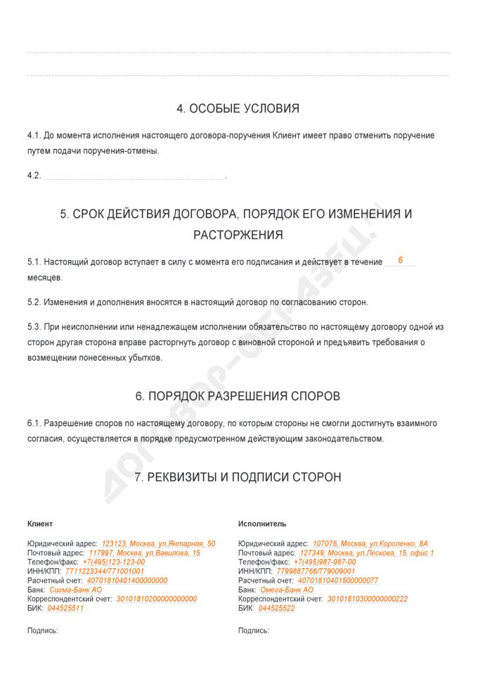 Заполненный образец договора поручения на куплю-продажу ценных бумаг. Страница 3