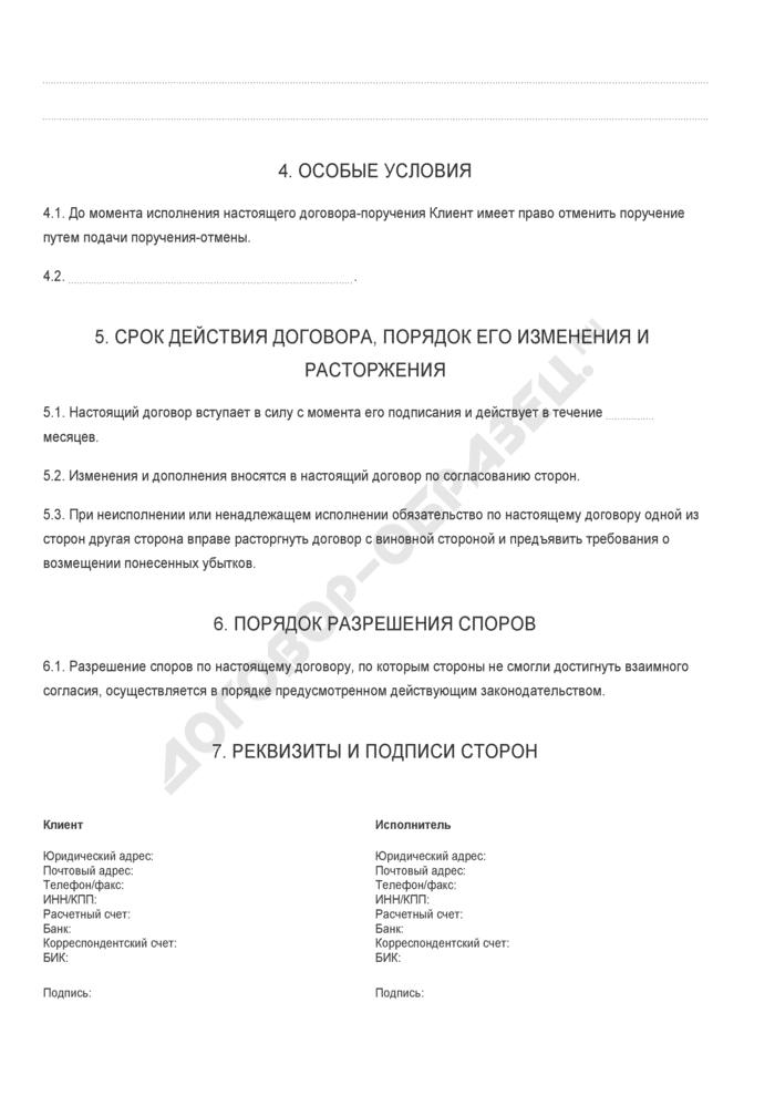 Бланк договора поручения на куплю-продажу ценных бумаг. Страница 3