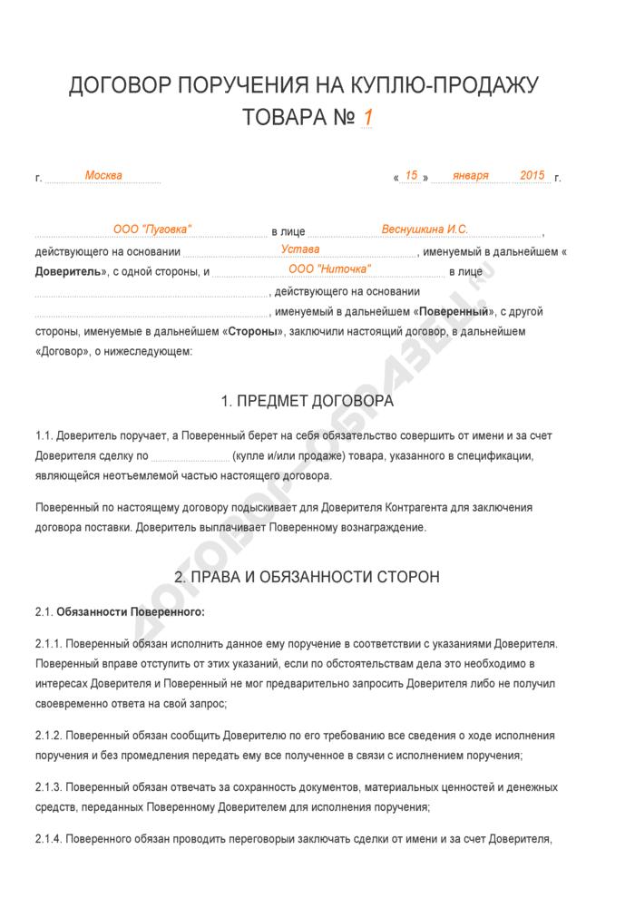 Заполненный образец договора поручения на куплю-продажу товара. Страница 1