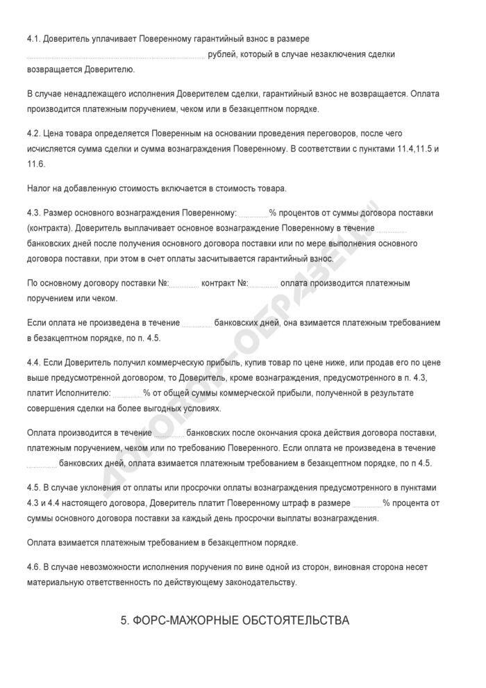 Бланк договора поручения на куплю-продажу товара. Страница 3