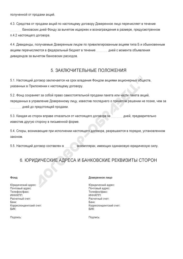 Бланк договора поручения на управление акциями. Страница 3