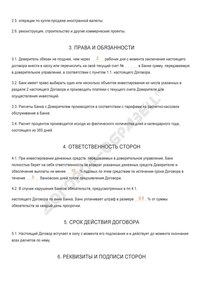 Заполненный образец договора поручения по управлению денежными средствами. Страница 2