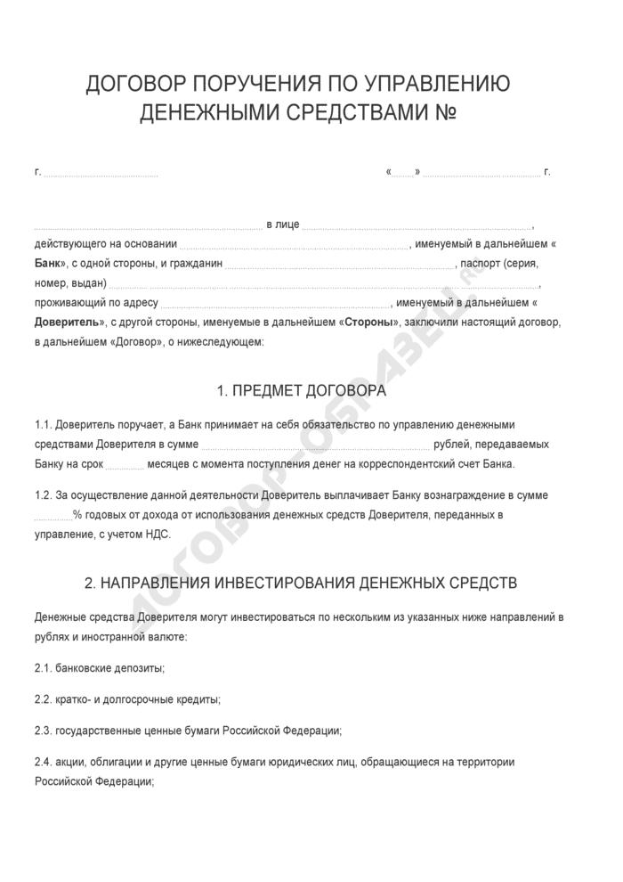 Бланк договора поручения по управлению денежными средствами. Страница 1