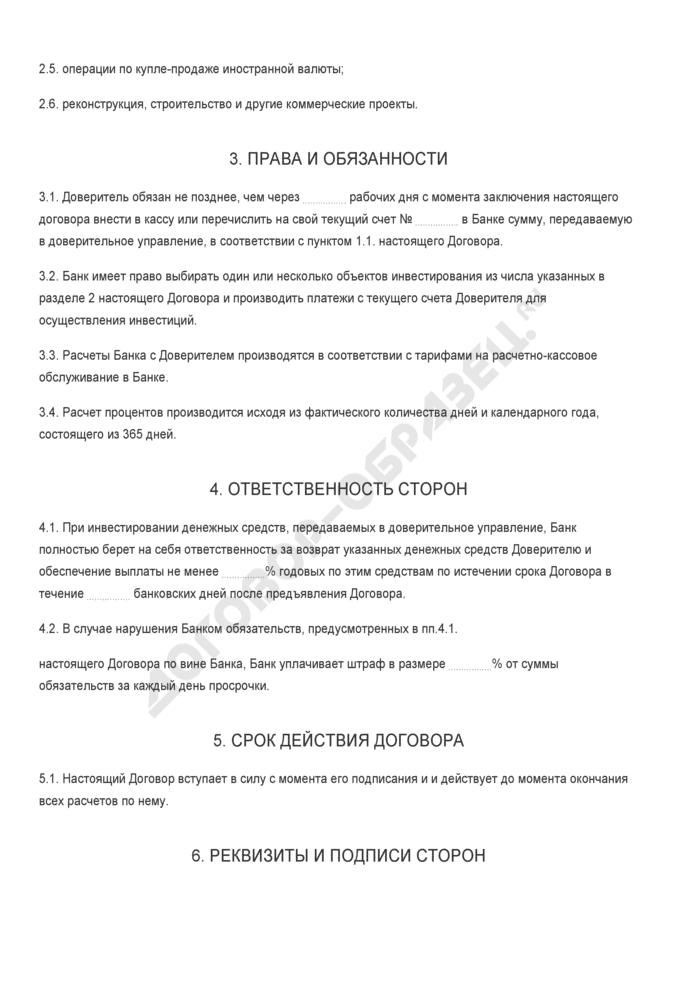 Бланк договора поручения по управлению денежными средствами. Страница 2