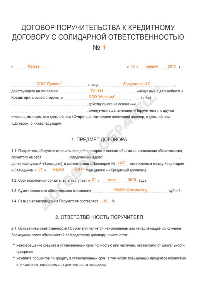 Заполненный образец договора поручительства к кредитному договору с солидарной ответственностью. Страница 1